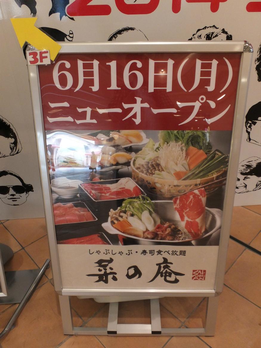 菜の庵 神戸ハーバーランドumie