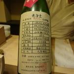 銀座鮨おじま - 辛口の日本酒