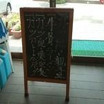 ピットイン大栄 - 店内の看板