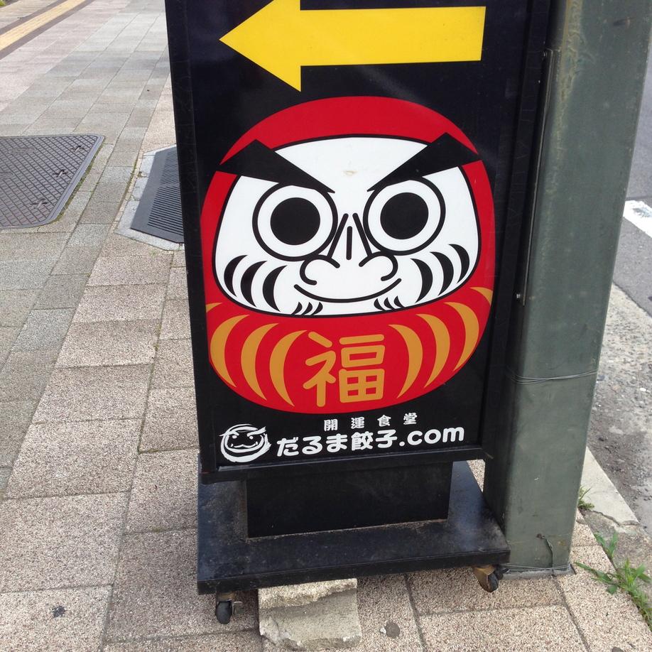 だるま餃子.com