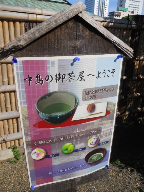 中島の御茶屋 - メニュー看板