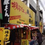 Yousukou - 人気店