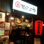 麺屋二郎 -