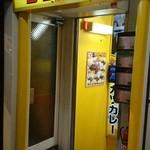 ゴーゴーカレー - 黄色い入り口・・・