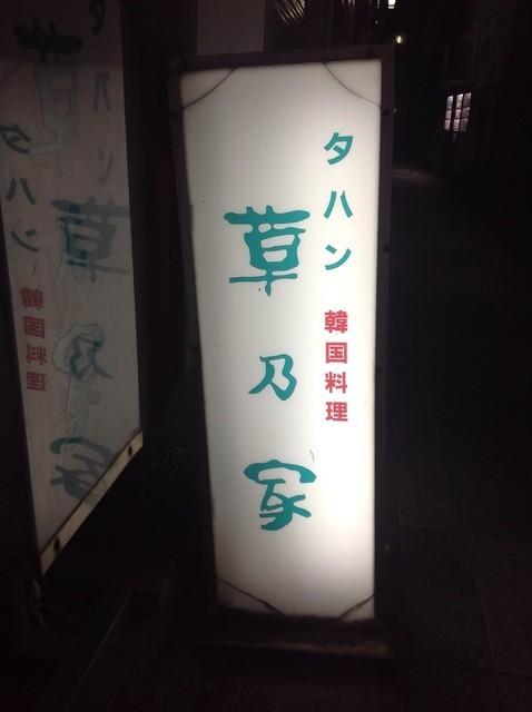 店舗案内-宮崎市本格韓国料理の店。北九州市の草 …
