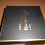 28297666 - 清浄歓喜團。箱が渋い!