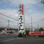 2831360 - 新幹線からも見える(?)デカい看板!