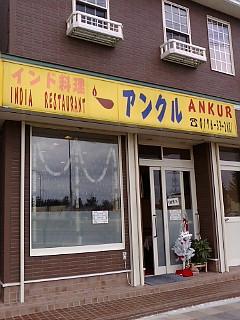 アンクル アメリカ村店 name=
