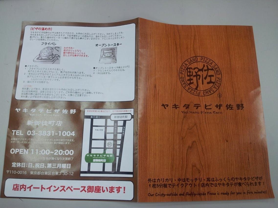 ヤキタテピザ佐野 新御徒町店