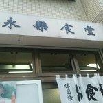 永楽食堂 - 店の外観・2