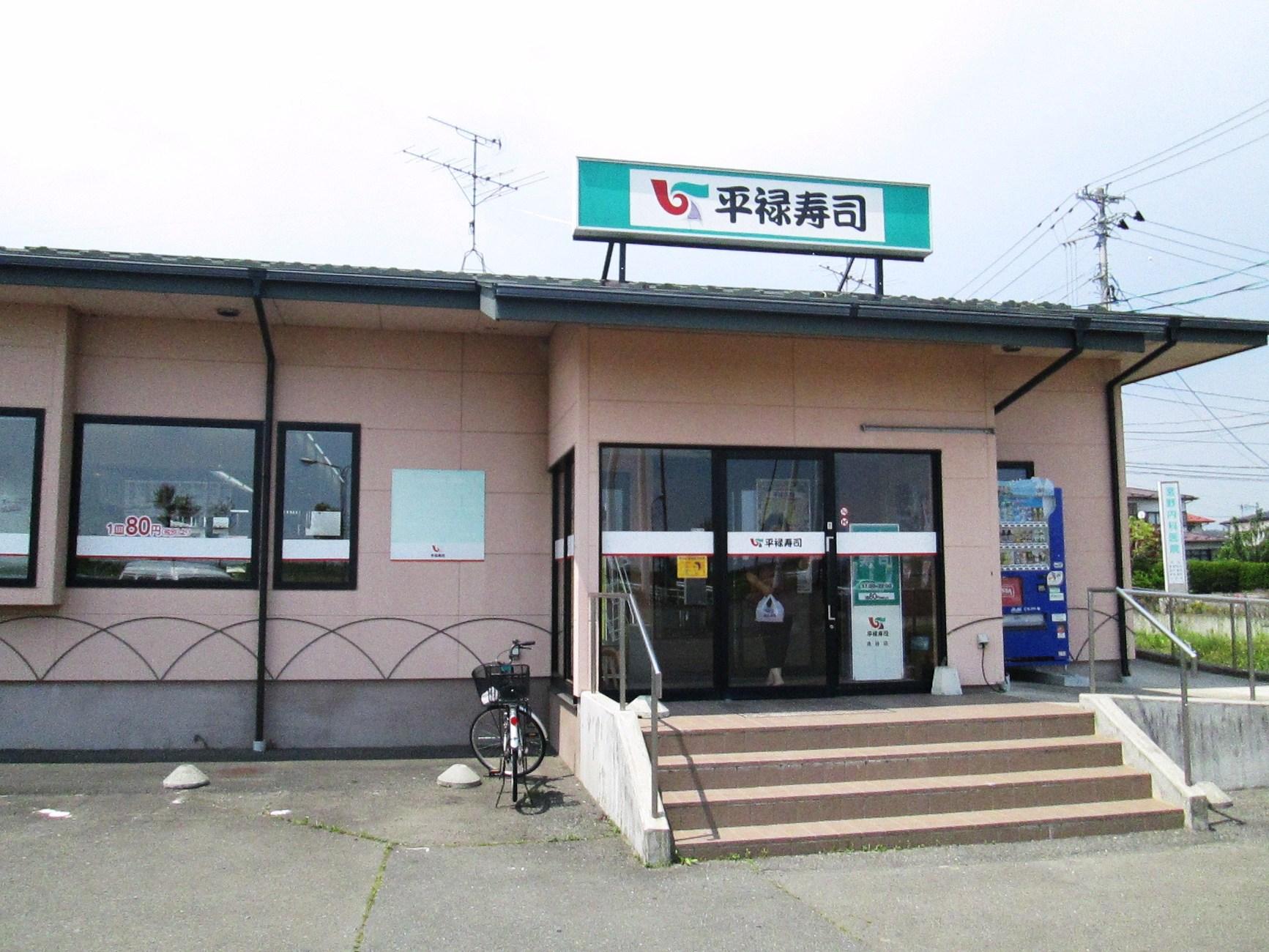 平禄寿司 宮城涌谷店
