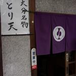まるい食堂 - 別府駅から徒歩五分