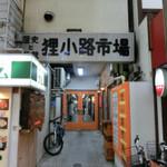 祭寿司 - ロケーション 札幌ディープスポット