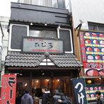 北海道ラーメン ひむろ - 隣のお店の看板が派手