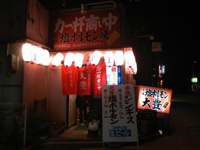 ホルモン大豊 本店(駅前店)