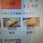 札幌シーフーズ - 合計2450円