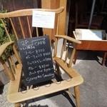 北の椅子と - 「2F↑CAFE」 の黒板メニューが出ています