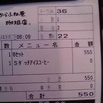 Karafuneyakohi - 伝票。