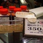 大阪王 - 餃子タレ