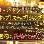 大阪王 - お店