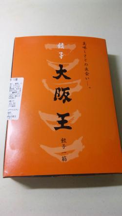 大阪王 西宮阪急店