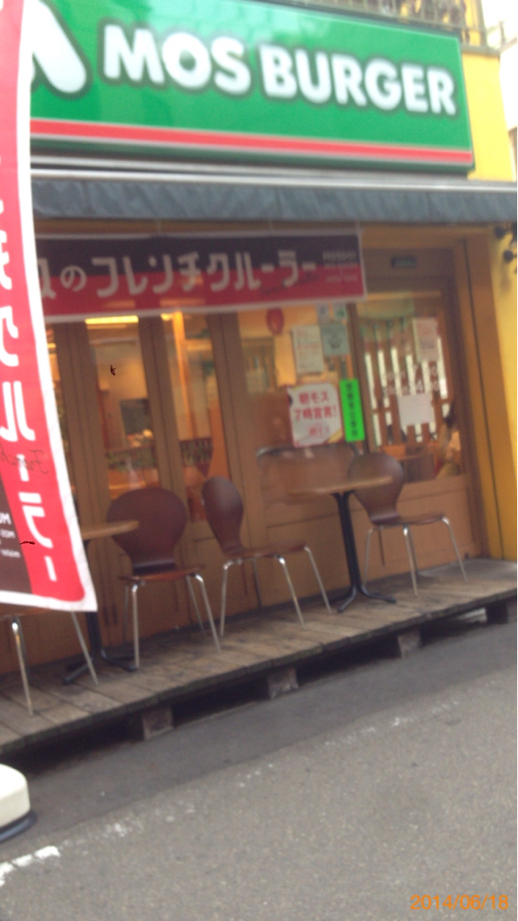 モスバーガー 下北沢北口店