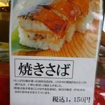 28341592 - 焼きさば寿司にしよう!