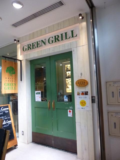 グリーングリル 渋谷店