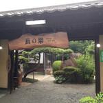 フレンチレストラン 蔦の葉 -