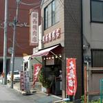 岡西精肉店 - ミンチカツ