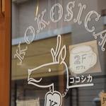 ココシカ - ドア