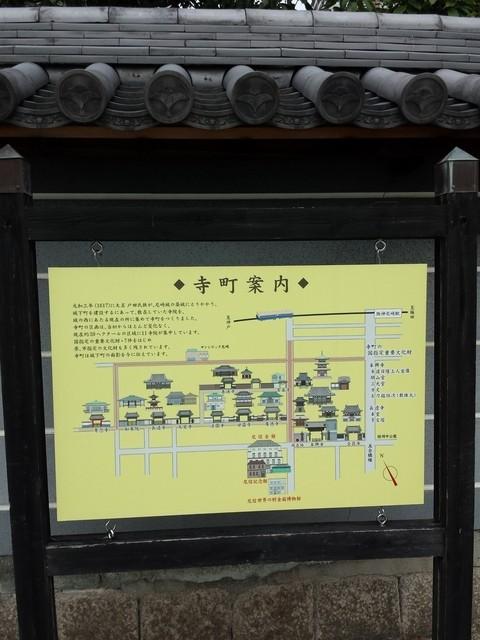 たこ焼 岡 - 寺町案内板