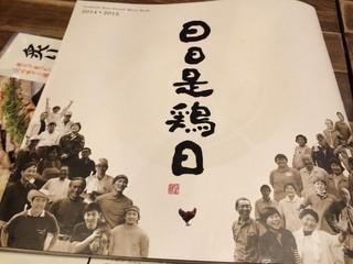 宮崎県日南市 塚田農場 - 冊子のようなメニューです