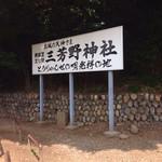 28359083 - 三芳野神社 の駐車場横