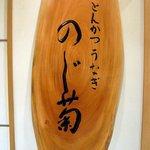 のじ菊 - お店の看板です。大きな木に書いてます。とんかつ うなぎ のじ菊 って。 迫力がありますね。