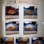 のじ菊 - のじ菊のおすすめメニューっていうのがありましたよ。色々と美味しそうな料理がありそうですよ。さて、どれにしましょうかね。