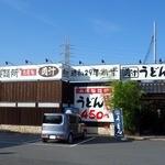 竹國 - 山崎製麺所 竹國うどん新狭山店