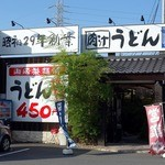 竹國 - 山崎製麺所 竹國うどん新狭山店の入り口