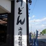 竹國 - 山崎製麺所が営むお店のようです