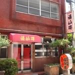 福仙樓 - お店 外観