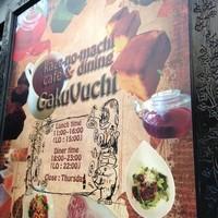 cafe&dining Gakuvuchi - GakuVuchiには目印が一杯!まずはこの看板!