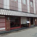 鯛吉 - 映画館「飯塚セントラル」の近くにあります