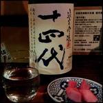 ほろ酔い処佐藤 - 蕪赤漬けをアテに十四代の純米吟醸・角新 本生!これは旨い!感動の逸品でした!