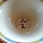 拉麺人生 - 完食