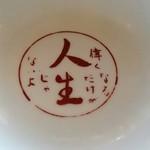 拉麺人生 - 丼の底
