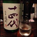 ほろ酔い処佐藤 - 十四代中取り純米吟醸「備前雄町」もう上等な白ワインより上等なワインのようにすっきりの中にも芳醇なお米の味が残り、す~と消えていく旨口です。