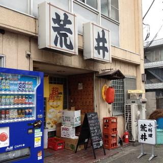小料理荒井 渡田店 - 2014年6月