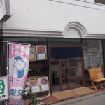 ナニナニ製菓 - ナニナニ製菓 室蘭