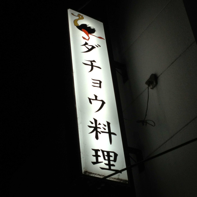 しゅー name=