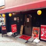 炉ばた 七福心 - 小倉駅、東横インの近く